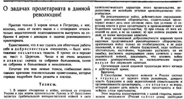 """A primeira página das """"Teses de Abril"""" de Lenin, como originalmente publicada no Pravda."""
