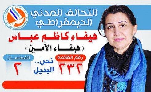 Haifa al-Amn, parlamentar comunista eleita no Iraque.