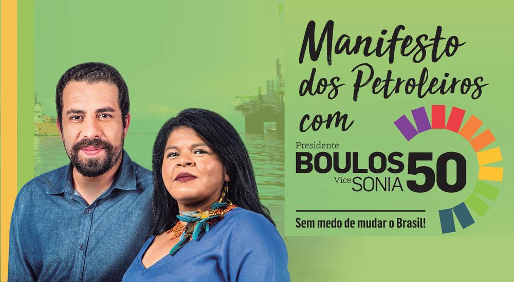 Manifesto petroleiros com Boulos e Sonia